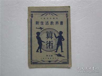 民国二十二年版 新生活教科书 算术 小学校高级用 第三册