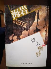 便衣警察【南车库】123
