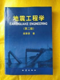 正版 地震工程学(第二2版)9787502828523