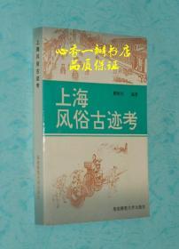 上海风俗古迹考(作者签名本)