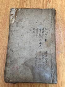 享和三年(1803年)日本手抄《方意解》一册全,折衷派泰斗【和田东郭】著医方书