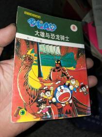 64开单行本漫画书 超长篇机器猫哆啦A梦8 大雄与恐龙骑士