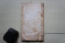 清代钤印本(18*10.4CM):红蕙山房藏印谱