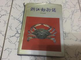 浙江动物志 甲壳类
