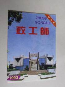 创刊号:政工师 1993年7月