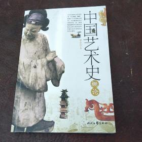 中国艺术史概论