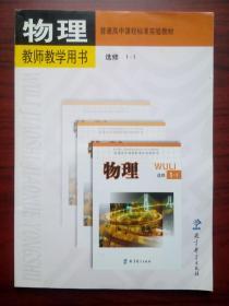 高中物理教师教学用书,书内配有光盘一张,高中物理选修1-1,高中物理教科版