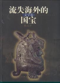 流失海外的国宝(文字卷 图录卷)两册全