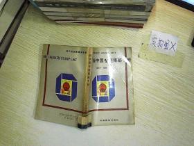 新中国专题集邮手册    。、