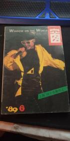 世界之窗1989.6.