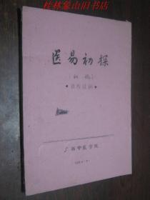 医易初探【(初稿)讲授提纲 油印本】 /黄广元