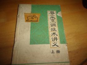 粤菜烹调技术讲义 上册--原版,非复印件