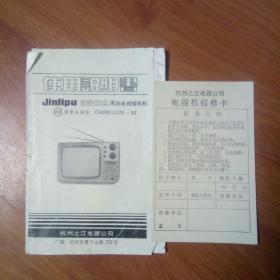 金利普3501A可以摆电视接收机使用说明书。附电视机保修卡