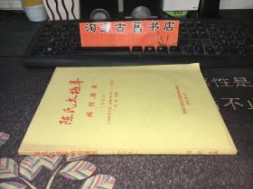 陈氏太极拳函授通讯(合订本)1994年3月~2000年2月.1-12期
