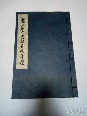 忠王李秀成自述手稿(应该缺前面扉页,其余全,应该有图书馆的章,被撕掉了!如图!!)....