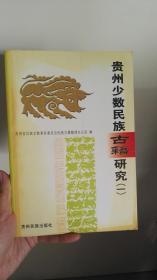 贵州少数民族古籍研究(二)
