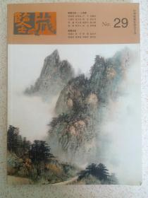 鉴藏29(1架)