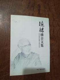【正版;陈醇播音文集  1版1  带光盘、