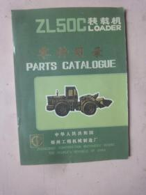 ZL50C装载机零件目录