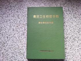 食品卫生检验手册:微生物检验手册  精装本 馆藏