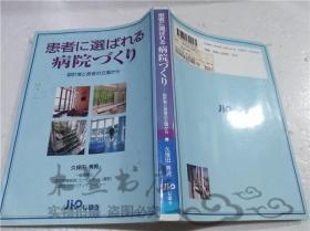 原版日本日文书 患者选にばれる病院づくリ -设计者と患者の立场から- 久保田秀男 株式会社じほラ 2001年10月 大32开软精装