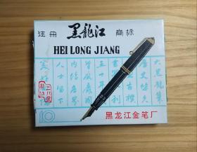 黑龙江28型铱金钢笔85.00元/支(两支包邮)
