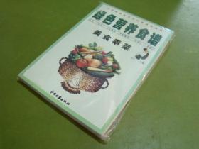 绿色营养食谱:美食素菜