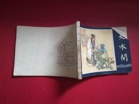 【9】天水关 连环画 84年1版1 封面有残