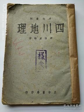 土纸本 样书《四川地理》全一册附各类地图24幅,胡焕庸著。民国31年正中书局发行。