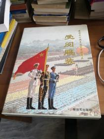 受阅服装:建国五十周年国庆首都阅兵