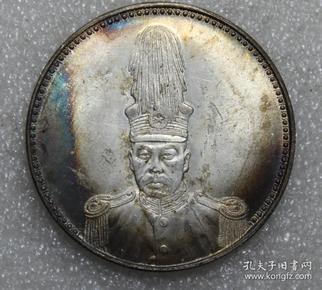 老银币原光五彩中华民国十六年纪念币银元