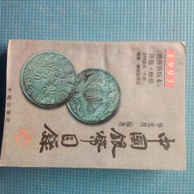 中国银币目录---1997评级、标价(增修新版本)