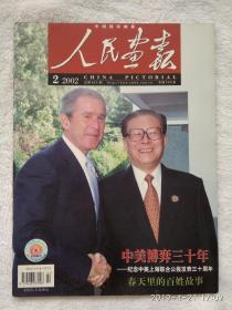 人民画报2002/2