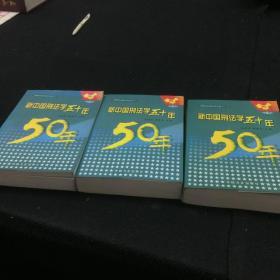 新中国刑法学五十年(上中下)