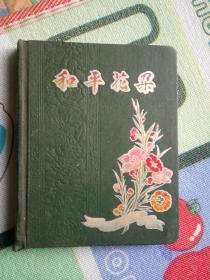 五六十年 和平花朵代笔记本(已使用)
