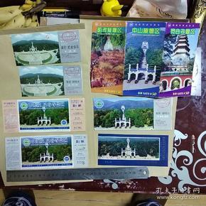 中山陵景区门票 七种合售