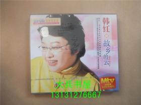 韩红 故乡的云 MTV 2VCD