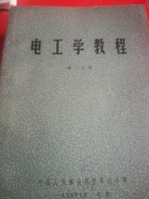 电工学教程(一二三四全四册合售