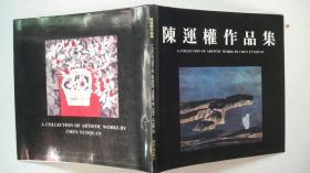 1991年湖北美术出版社出版发行《陈运权作品集》(画册)一版一印、精装印2000册、签赠本