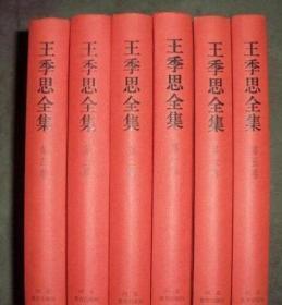 王季思全集 (1-6卷 )