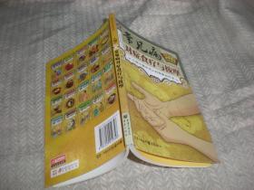 常见病对症食疗与按摩  2010年1版12年3印  重庆出版社