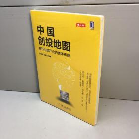中国创投地图 【一版一印 全新未拆塑封,正版现货,收藏佳品 看图下单】