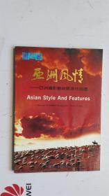 亚洲风情-亚洲摄影美术优秀作品选