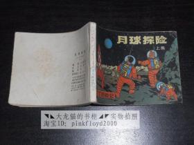 连环画:丁丁历险记-月球探险(上集)