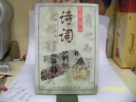 中国文化精品:诗词 【中州古籍出版社】