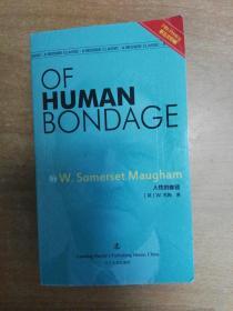 Of Human Bondage 人性的枷锁(英文版)