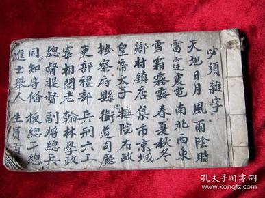 """民国毛笔抄本""""必须杂字"""""""