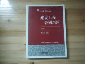 民商事裁判精要与规范指导丛书(12):建设工程合同纠纷(第3版)