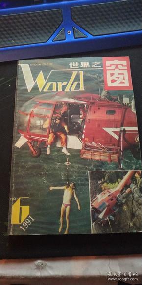 世界之窗1991.2.