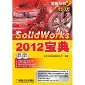 Solidworks 2012宝典